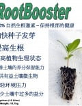 RootBooster 10Liter label in Chinese